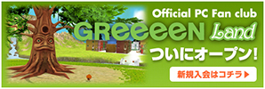 Official PC Fan Club GReeeeN Land ついにオープン!