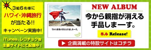 2014年8月6日 NEW ALBUM発売決定! LINEでおもろいアルバムタイトル募集!