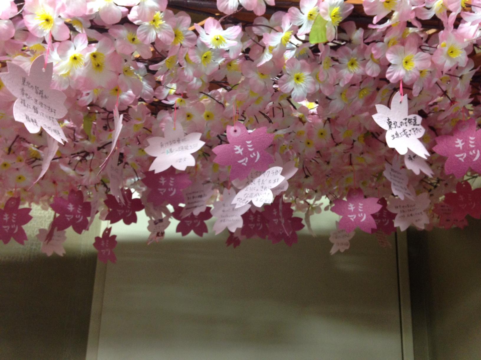 ★B桜装飾