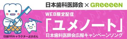 【GReeeeNサイト】bnr_420_130_ピンク