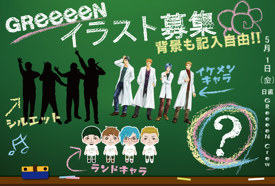 GReeeeN_イラスト募集_3-3