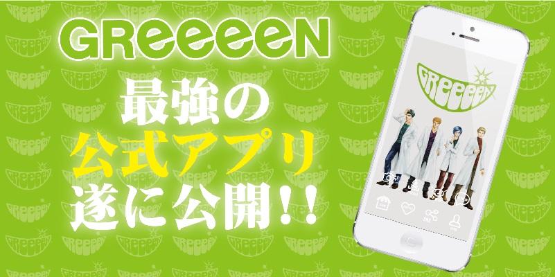 GReeeeNの画像 p1_7