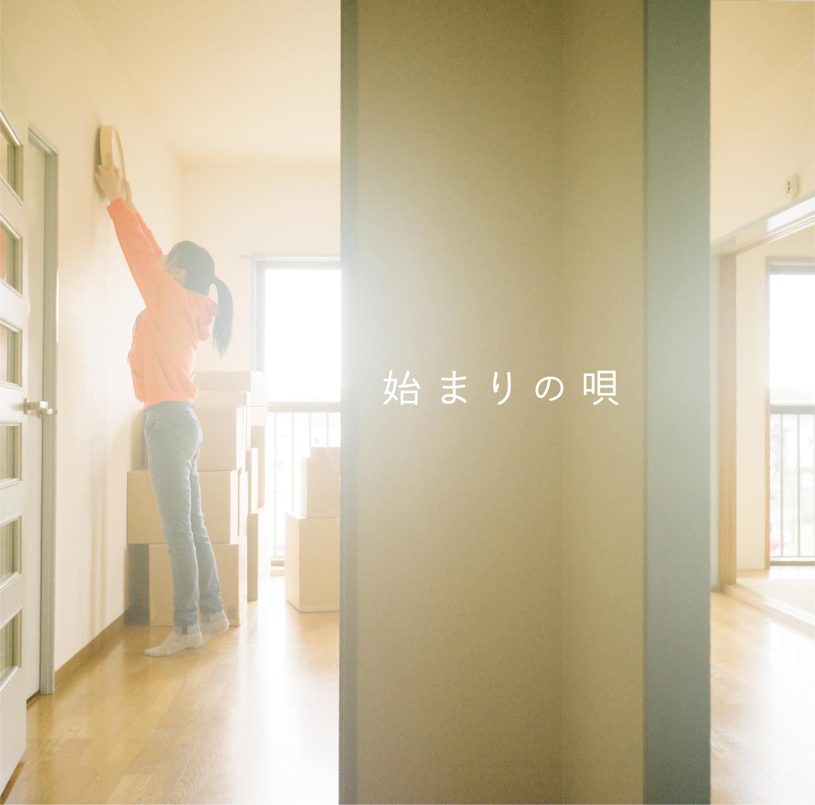 始まりの唄_0225_5