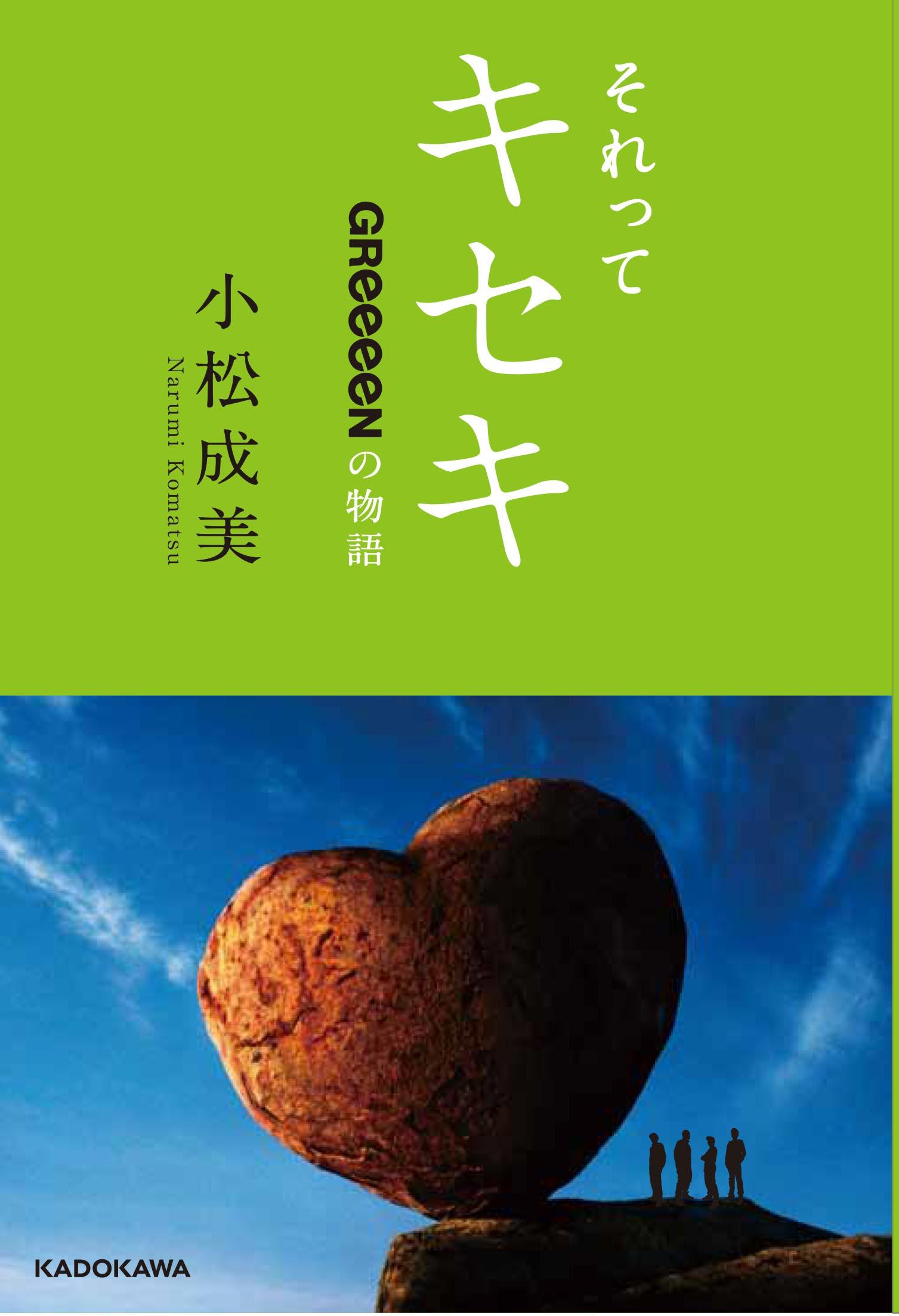 GR_本_キセキ_0215+