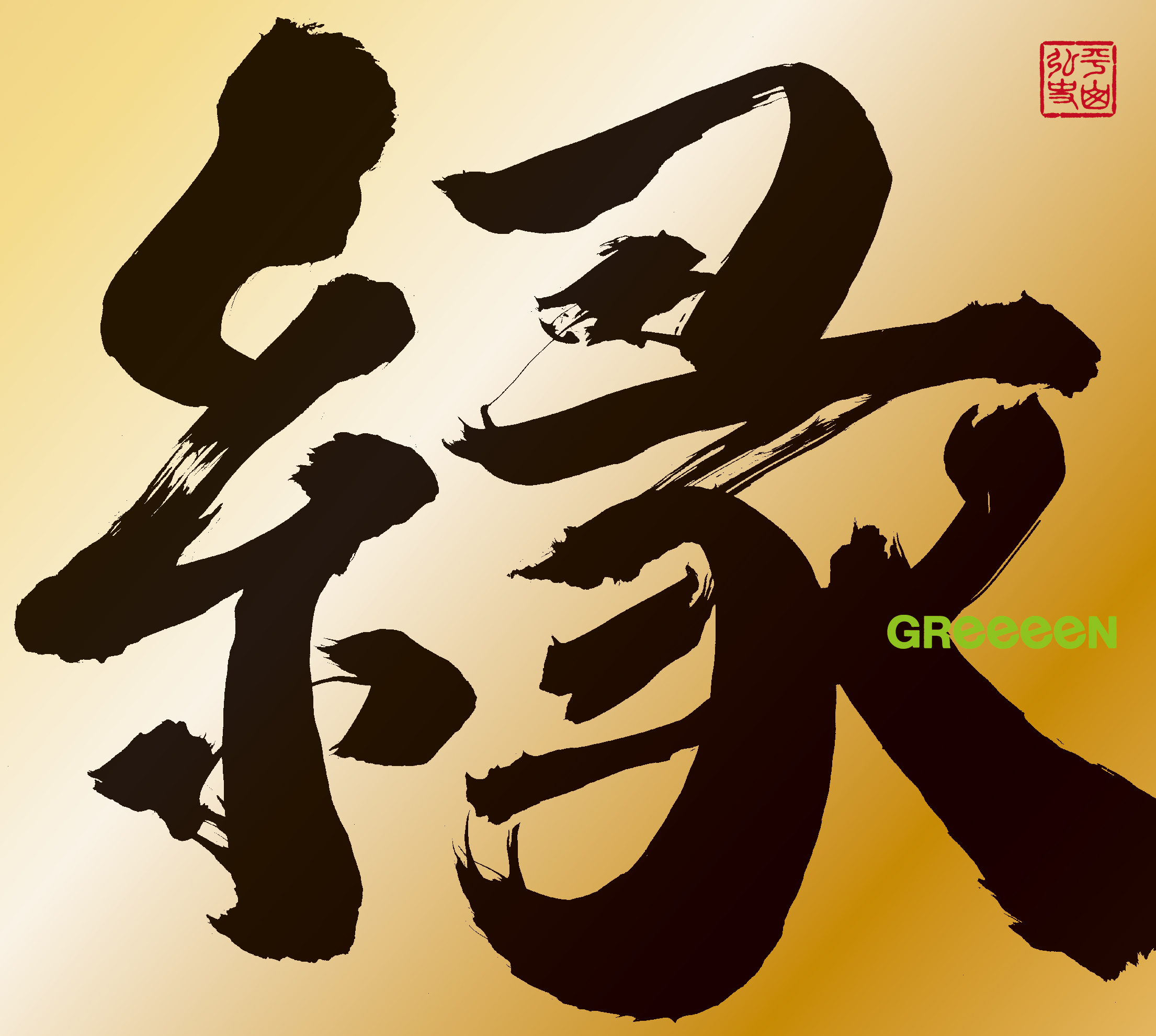GReeeeNの画像 p1_34