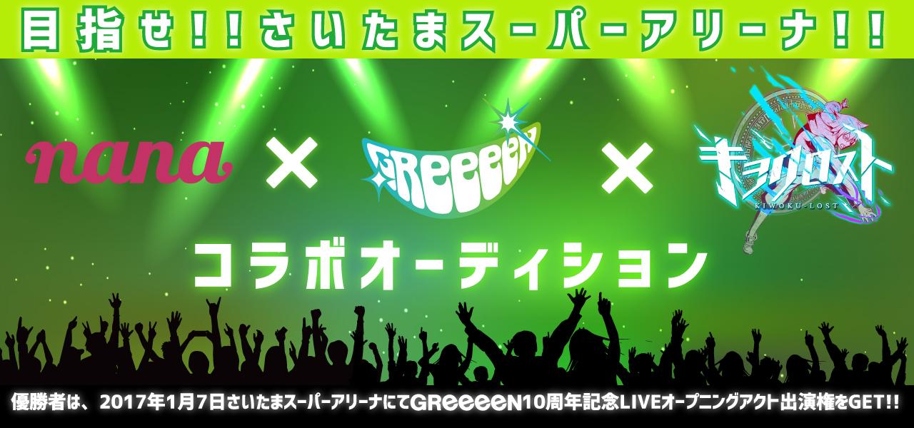 nana_GReeeeN_bn2