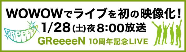600x170_GReeeeNオフィシャルサイト用バナーB