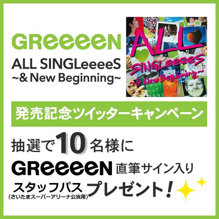 GReeeeN_02