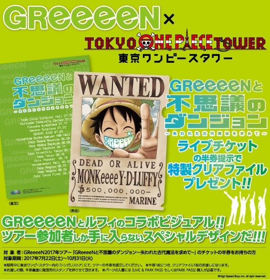 GReeeeN_tourchirashi