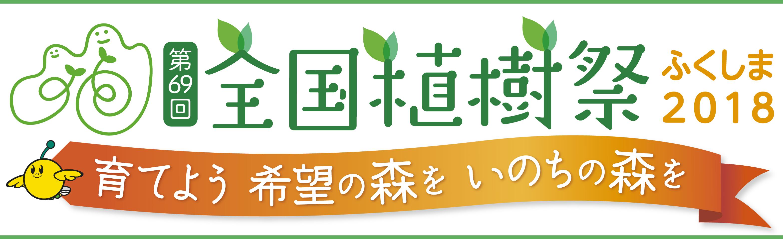 69回全国植樹祭ロゴ_横