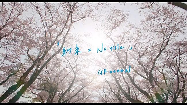 映画『愛唄 ―約束のナクヒト―』 主題歌GReeeeN「約束 × No title」コラボMV