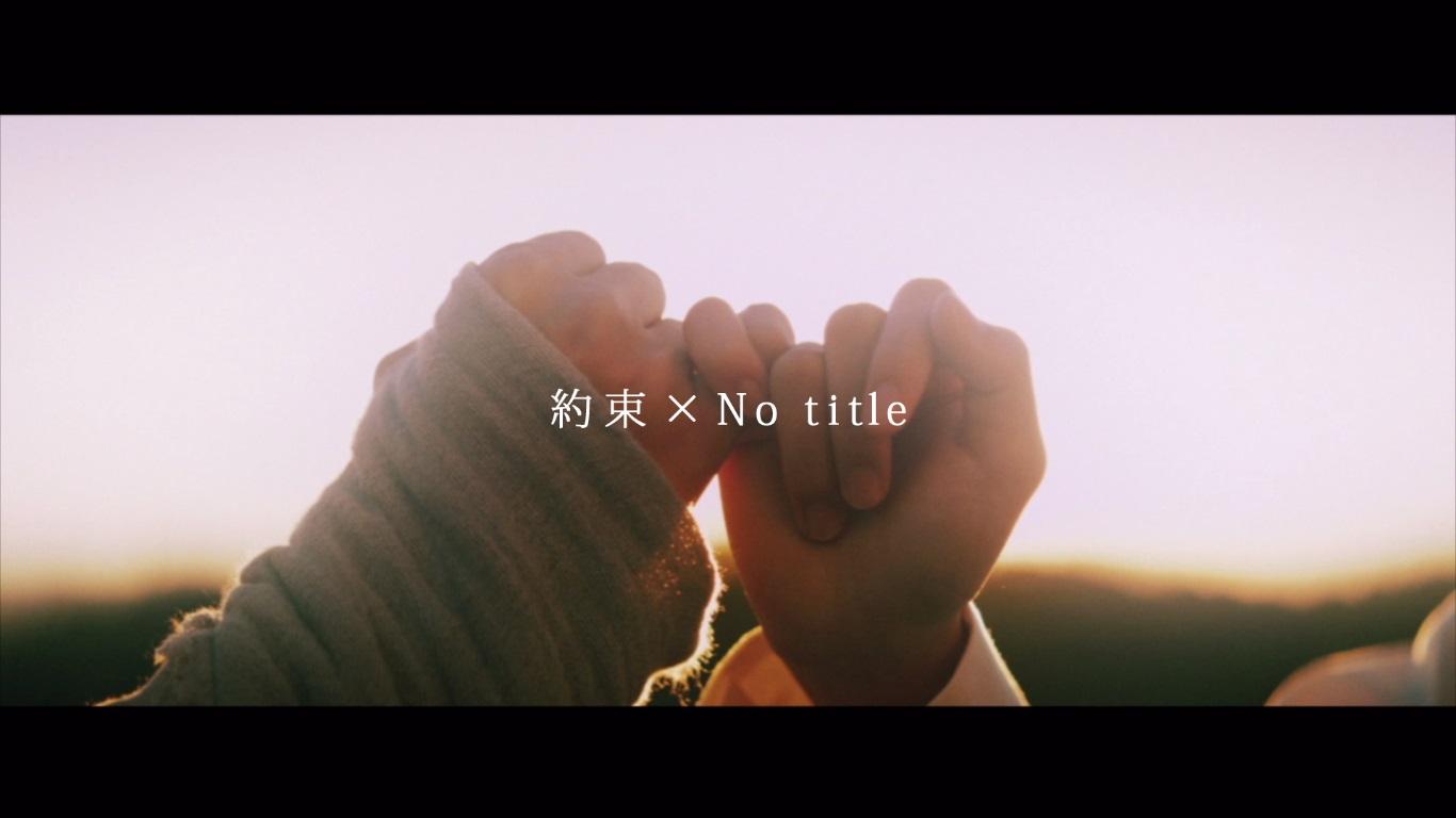 約束 × No title
