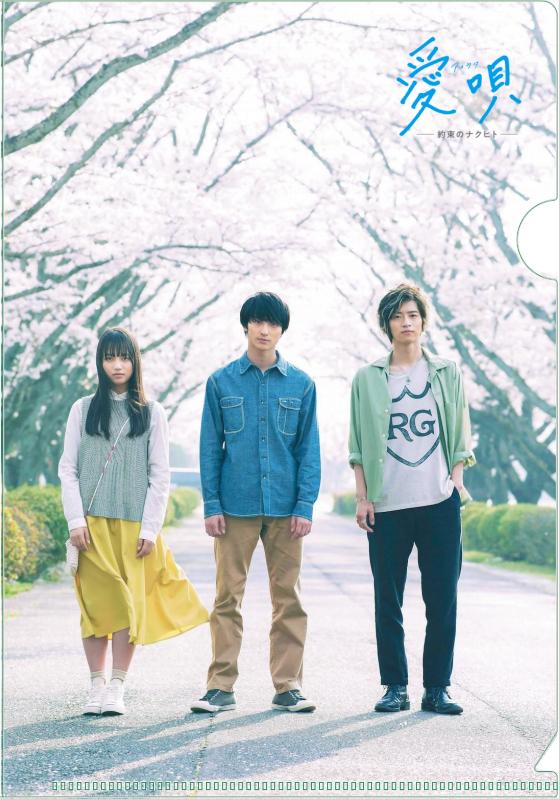 愛唄オリジナルA5クリアファイル